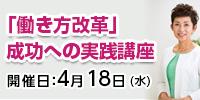 「働き方改革」成功への実践講座【4/18開催】
