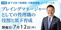 ~「5つの力」を徹底強化~「若手社員の弱点克服セミナー【7/12開催】