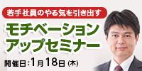 若手社員モチベーションアップセミナー【1/18開催】