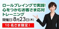 ロールプレイングで実践!心をつかむ お客さま応対トレーニング【8/23開催】