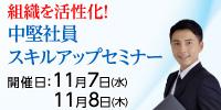 組織を活性化!中堅社員スキルアップセミナー 【11/7・8開催】