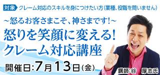 ~怒るお客さまこそ、神さまです!~怒りを笑顔に変える! クレーム対応講座【7/13開催