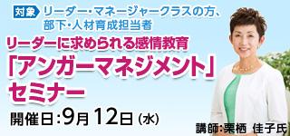 「アンガーマネジメント」セミナー【9/12開催】