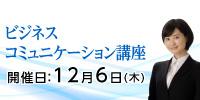 ビジネスコミュニケーション講座【12/6開催】