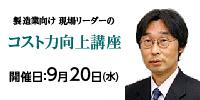 製造業向け 現場リーダーのコスト力向上講座【9/20開催】