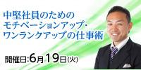 中堅社員のためのモチベーションアップ・ワンランクアップの仕事術【6/19開催】