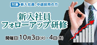 新入社員フォローアップ研修【10/3開催】