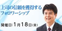 「上司の信頼を獲得するフォロワーシップ【2019年 1/18開催】