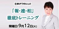 仕事ができる人の「報・連・相」徹底トレーニング【9/12開催】