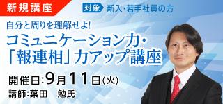 コミュニケーション力・「報連相」力アップ講座【9/11開催】