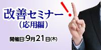 改善セミナー(応用編)【9/21開催】