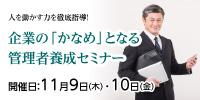 企業の「かなめ」となる 管理者養成セミナー【11/9・10開催】
