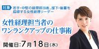 女性経理担当者のワンランクアップの仕事術【7/18開催】