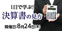 1日で学ぶ!決算書の見方講座【8/24開催】