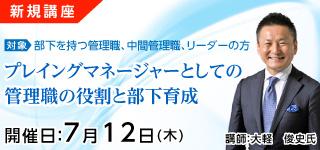 プレイングマネージャーとしての管理職の役割と部下育成【7/12開催】