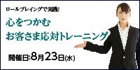 ロールプレイングで実践!心をつかむお客さま応対トレーニング【8/23開催】