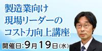製造業向け 現場リーダーのコスト力向上講座【9/19開催】