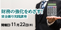 財務の強化をめざす! 資金繰り実践講座【11/22開催】