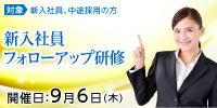 新入社員フォローアップ研修【9/6開催】