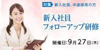 新入社員フォローアップ研修【9/27開催】
