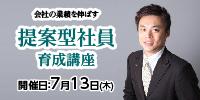会社の業績を伸ばす 「提案型社員」養成講座【7/13開催】
