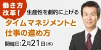 生産性を劇的に上げるタイムマネジメントと仕事の進め方【2/21開催】