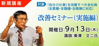 改善セミナー(実施編)【9/13開催】