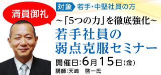 ~「5つの力」を徹底強化~若手社員の弱点克服セミナー【6/15開催】