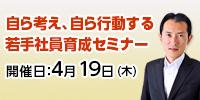 自ら考え、自ら行動する若手社員育成セミナー 【4/19開催】