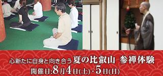 夏の比叡山~参禅体験~【8/4・5開催】
