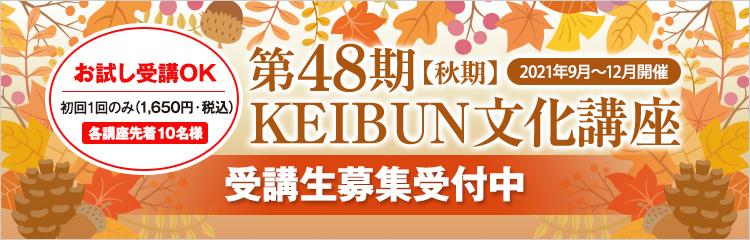 KEIBUN文化講座2021年4月開講 第48期【秋期(2021年9月開講)】受講生募集中