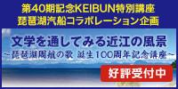 第40期記念KEIBUN特別講座 琵琶湖汽船コラボレーション企画文学を通してみる近江の風景〜琵琶湖周航の歌 誕生100周年記念講座〜