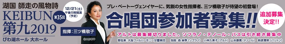 KEIBUN第九合唱団参加者募集!!指揮:三ツ橋敬子