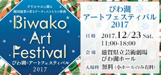 クリスマスに送る湖国滋賀の若きアーティストたちの祭典 Biwako Art Festival びわ湖アートフェスティバル2017