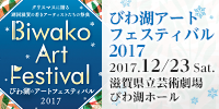 Biwako Art Festival びわ湖アートフェスティバル2017
