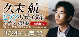 久末航 ピアノ・リサイタル ソナタ第1番