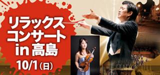リラックスコンサートin高島 関西フィルハーモニー管弦楽団