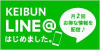 LINE@始めました♪♪