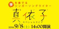 真依子スペシャル・ライブ 箏を奏でるシンガーソングライター  しがぎんホールコンサートシリーズ2018-19「湖国のミューズ」