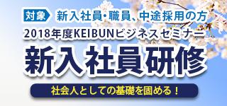 2018年度KEIBUNビジネスセミナー新入社員研修