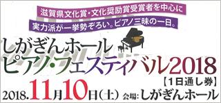 しがぎんホール ピアノ・フェスティバル2018【1日通し券