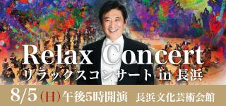 関西フィルハーモニー管弦楽団 リラックスコンサート in 長浜