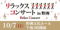 関西フィルハーモニー管弦楽団 リラックスコンサート in 野洲