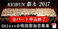 KEIBUN第九合唱団員募集!