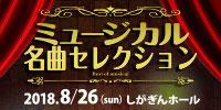 ミュージカル名曲セレクション バーンスタイン生誕100年記念  しがぎんホールコンサートシリーズ2018-19「湖国のミューズ」