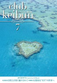 Club Keibun