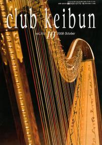 vol.313 2008年10月号
