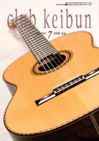 vol.310 2008年7月号