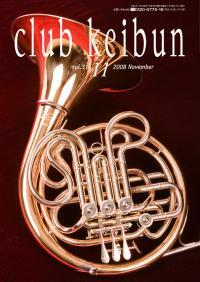 vol.314 2008年11月号