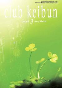 vol.318 2009年3月号